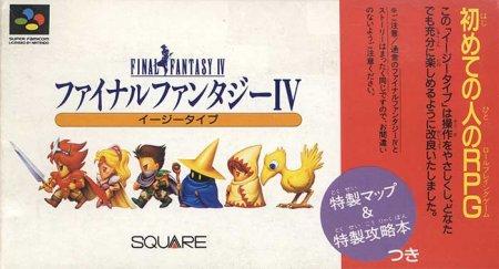 Final Fantasy IV Japan Easy Type Box Art