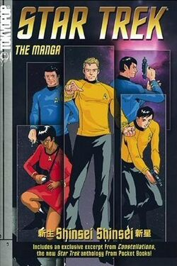 Star Trek The Manga