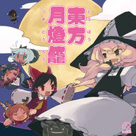 Tsukitourou cover