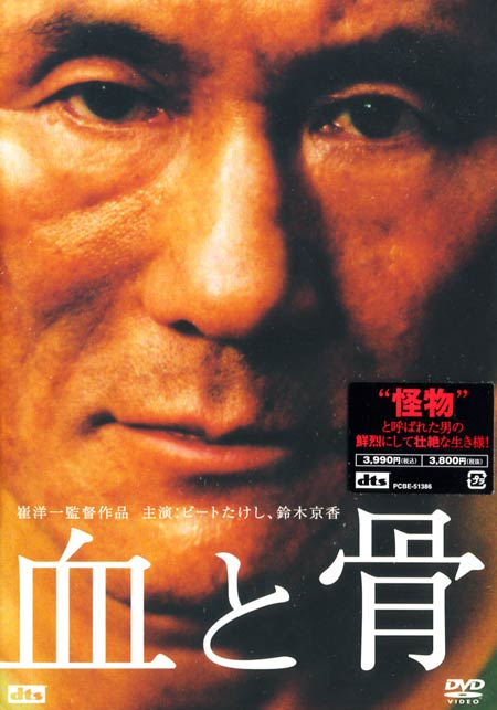 Blood and Bones - Eiga Wiki - Japanese Movies