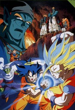 DBZ THE MOVIE NO. 9