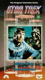 TOS vol 21 UK VHS cover