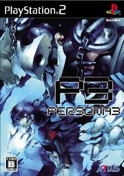 The original box-art, for the weaboos who care. (Source: Shin Megami Tensei Wiki)