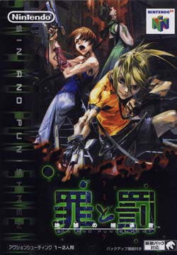 Sin_and_Punishment_Successor_of_the_Earth_%28JP%29.jpg