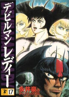 Devilman Lady 17 (2000)