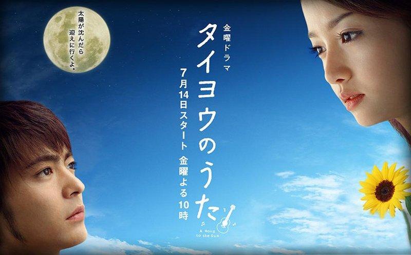 Taiyou no Uta - Wiki Drama