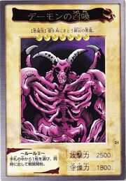 SummonedSkullBAN1-JP-R