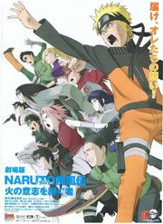 Naruto Shippuuden Film 3 : les Héritiers de la Volonté du Feu streaming