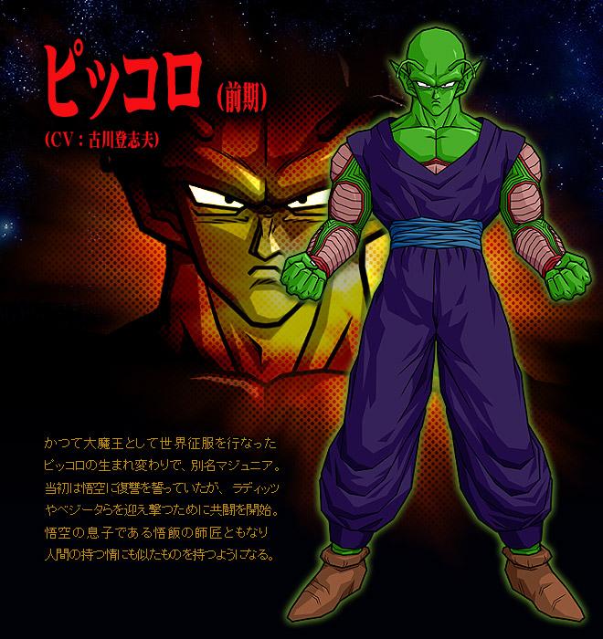 Picture Camp Amazing Dragon Ball Piccolo