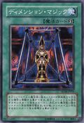 MagicalDimension-SD16-JP-C