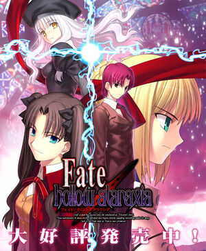 Fate Hollow Ataraxia