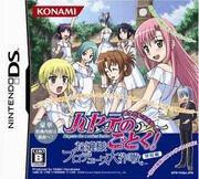 Hayate No Gotoku Game 2 Cover 2