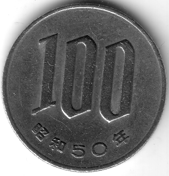 Jpy 1975 100 Yen Coin Collecting Wiki