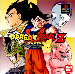 Dragon Ball Z- The Legend