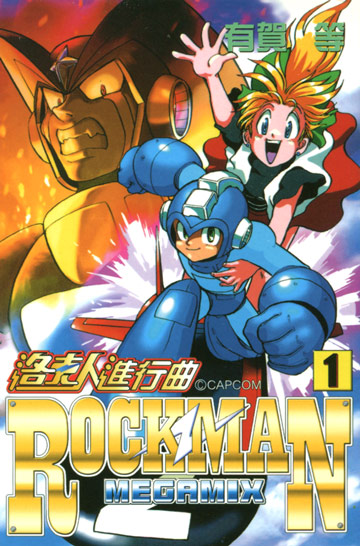 RockmanMegamix1(Chinese1)