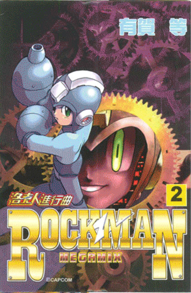 RockmanMegamix2(Chinese)