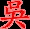 100px-Kingdom_of_Wu_Symbol.png