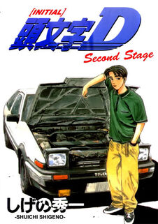 AS-Initial-D-Second-Stage