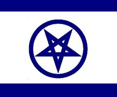 Daemon Israel