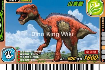 dinosaur king shantungosaurus - photo #7