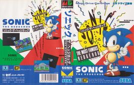 Sonic 1 (Japanese)
