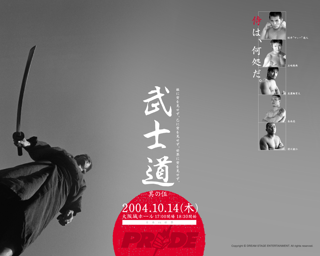 [Image: Pride_Bushido_5_event_poster.jpg]
