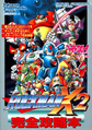 MMX2Guidebook
