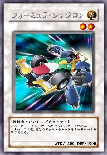 Ti einai ta Accel Synchro? FormulaSynchron-JP-Anime-5D