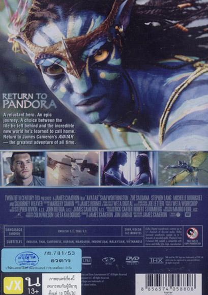 Avatar dvd tha back ironpak