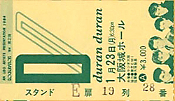 1984 jan 23 ticket japan edited