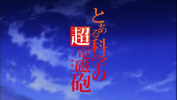Only my railgun Title Card