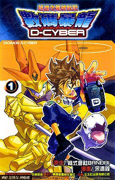 List of Digimon D-Cyber chapters V1