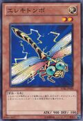 Wattdragonfly-STBL-JP-C