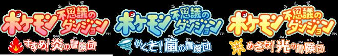 Saga Mundo Misterioso Logo_Pokémon_Fushigi_no_Dungeon_Boukendan