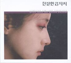 Ost Sympathy For Lady Vengeance