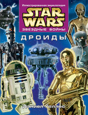 The Essential Guide to Droids RU