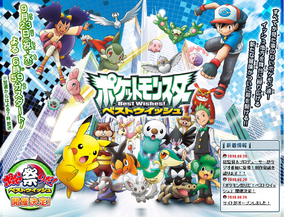 Pokemon BW Poster