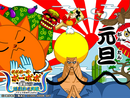 Bo-bobo GBA 1 - New Year's Day Wallpaper