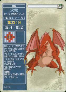 Fire Dragon (TCG)