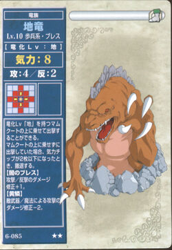 Fe6-085 - Earth Dragon
