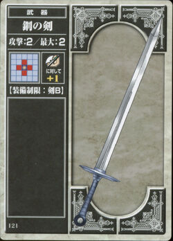Steel Sword (TCG)