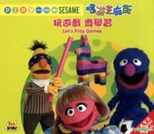 Playwithmesesameletsplaygameshongkongvcd