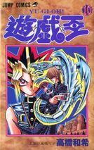 YugiohOriginalManga-VOL10-JP