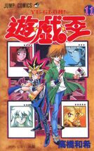 YugiohOriginalManga-VOL11-JP