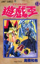 YugiohOriginalManga-VOL12-JP