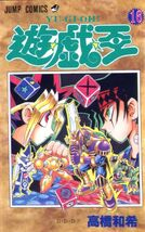 YugiohOriginalManga-VOL16-JP