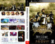 Dissidia 012 - Temp Box Art