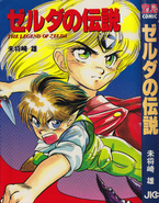 The Legend of Zelda Manga Cover