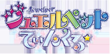 Tema Principal de JewelPet Tinkle Index_logo