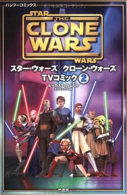 The Clone Wars manga vol 2